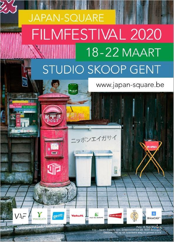 Japan-Square Filmfestival